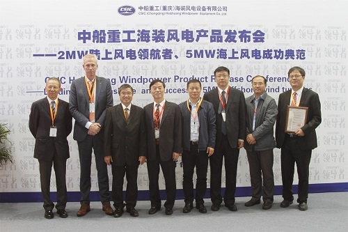 LM Wind Power to supply blades for CSIC HZ Windpower's new 5 MW offshore turbine in China