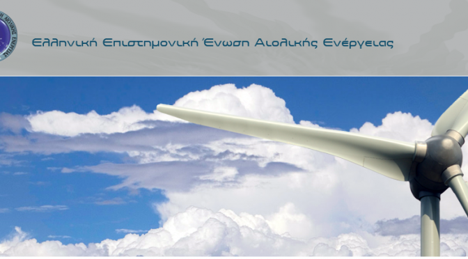 Investments in Greece wind energy total 2.5 bln euros in 2012?