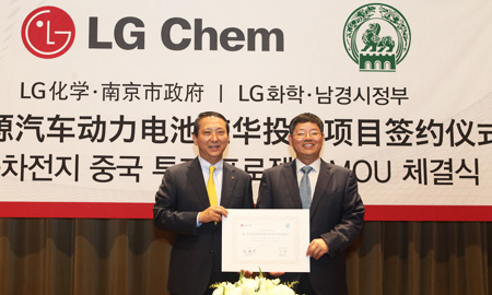 LG Chem to build battery plant for electric vehicles in Nanjing